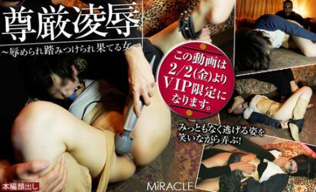 SM-Miracle e0844 「尊厳凌辱 ~辱められ踏みつけられ果てる女~」