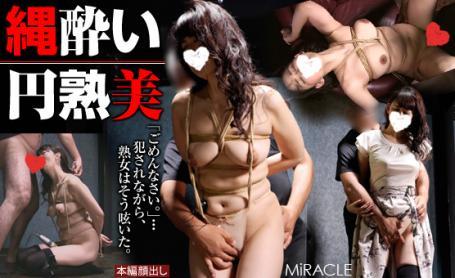 SM-Miracle e0874 「縄酔い円熟美」