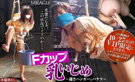 SM-Miracle e0881 「Fカップ乳いじめ ~逆さハンガーとバケツ~」