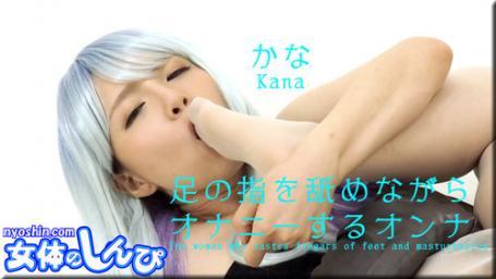 nyoshin-n1567-n1577 足の指を舐めながら オナンナ