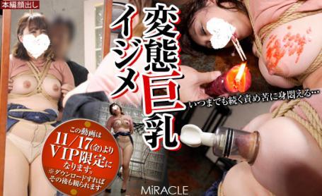 SM-Miracle e0884 「変態巨乳イジメ」