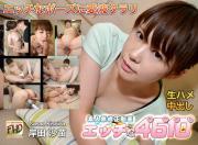H4610 ori1503 4610 Sanae Kishida -1