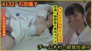 Tokyo Hot k1327 -1