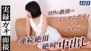 ガチん娘_gachi1021-1