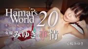 Heyzo 0796 Hamar s World 20 -1