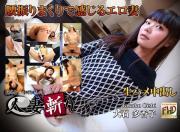 C0930 hitozuma0941 Takako Oishi -1