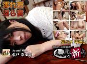 C0930 hitozuma1165 Ayumi Mito -1