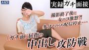 ガチん娘_gachi1061-1