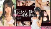 Tokyo_Hot n0990 Shoko Nakahara -1