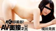 Heyzo 0709 AV 2 -1