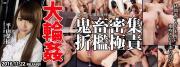 Tokyo Hot n1201 -1